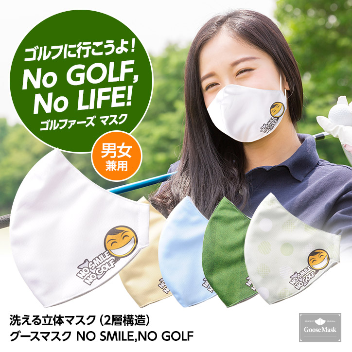 デザインマスク NO SMILE,NO GOLF(洗える2層立体構造) グースマスク
