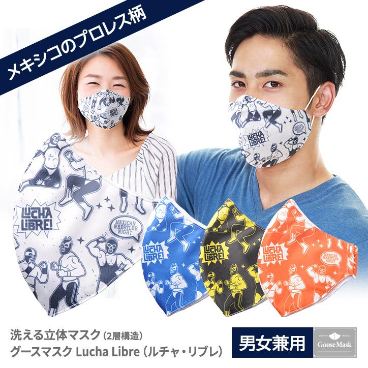 デザインマスク ルチャリブレ/プロレス(洗える2層立体構造) グースマスク