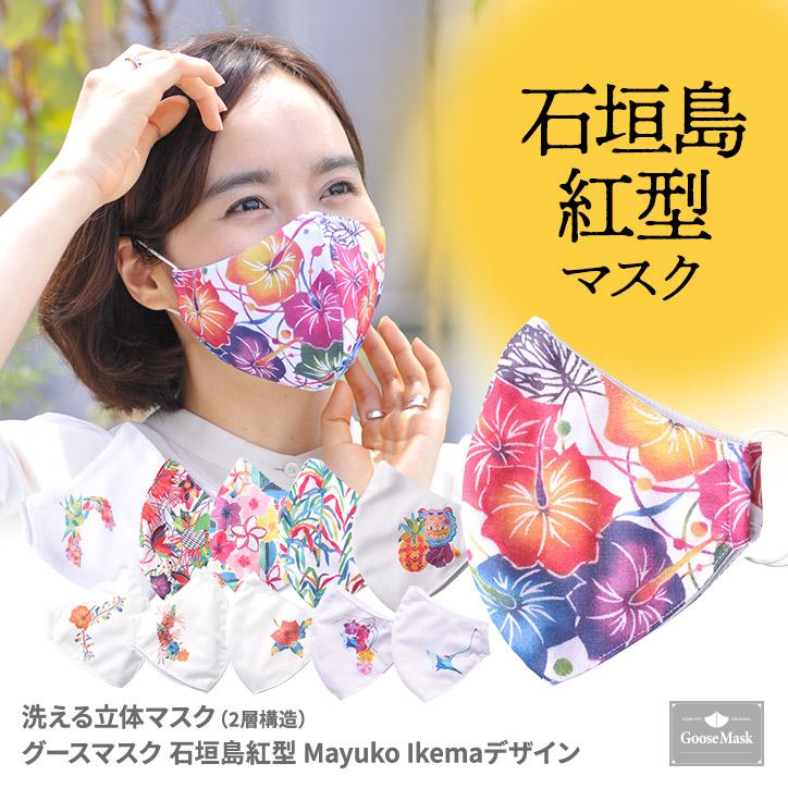 デザインマスク 石垣島の作家 Mayuko Ikemaデザイン 紅型(洗える2層立体構造) グースマスク