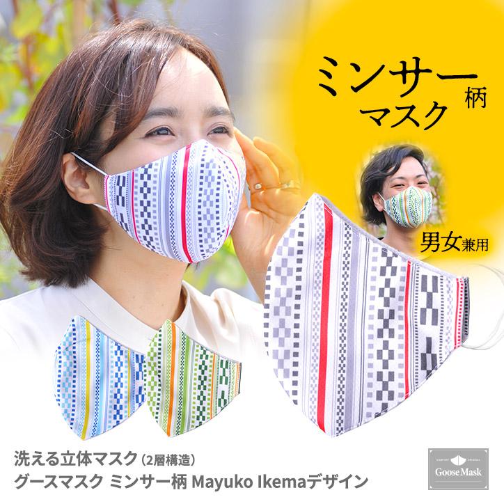 デザインマスク 石垣島の作家 Mayuko Ikemaデザイン ミンサー柄(洗える2層立体構造) グースマスク