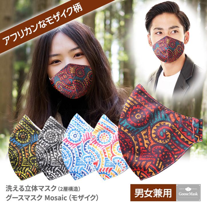 デザインマスク モザイク(洗える2層立体構造) グースマスク