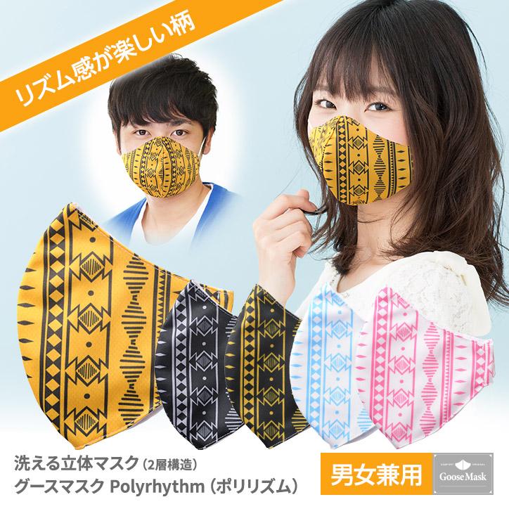 デザインマスク ポリリズム(洗える2層立体構造) グースマスク