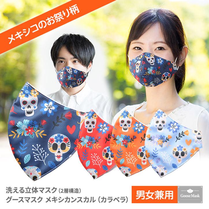 デザインマスク メキシカンスカル/カラベラ(洗える2層立体構造) グースマスク