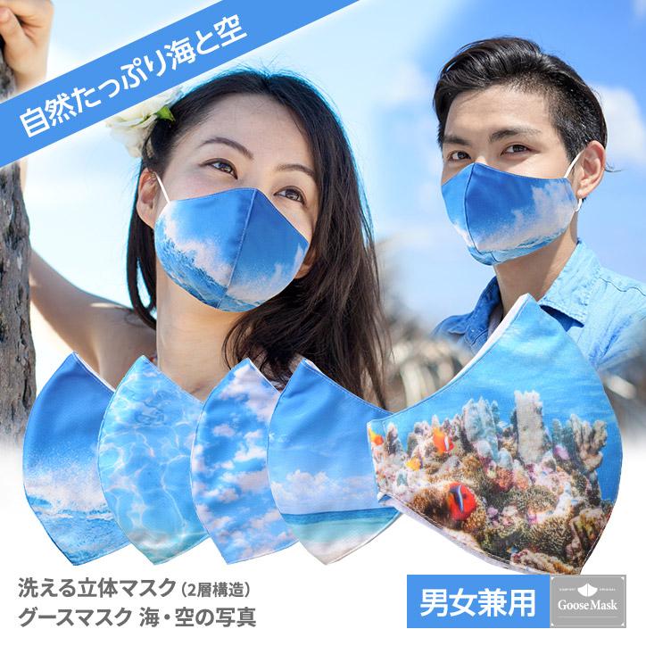 デザインマスク 海・空の写真(洗える2層立体構造) グースマスク