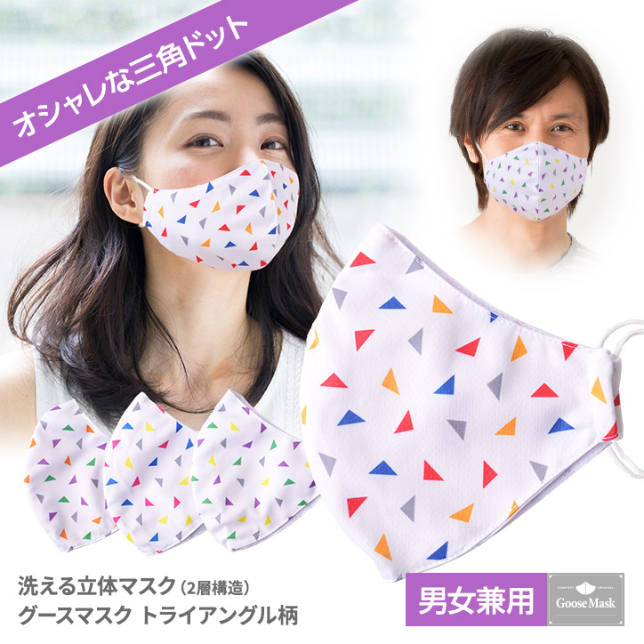 デザインマスク ai.muuデザイン トライアングル(洗える2層立体構造) グースマスク