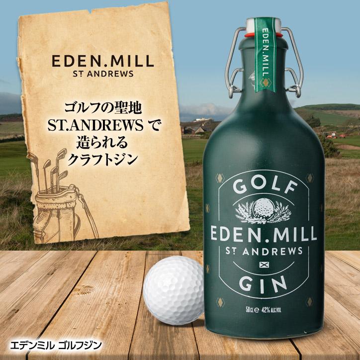 エデンミル ゴルフジン セントアンドリュース