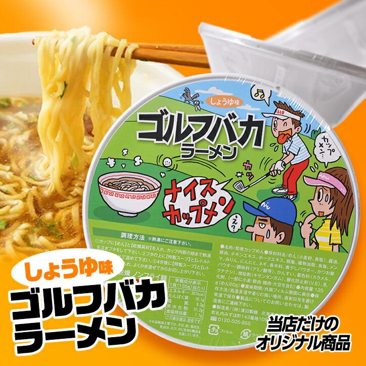 ゴルフバカラーメン(醤油ラーメン) 渡辺製麺