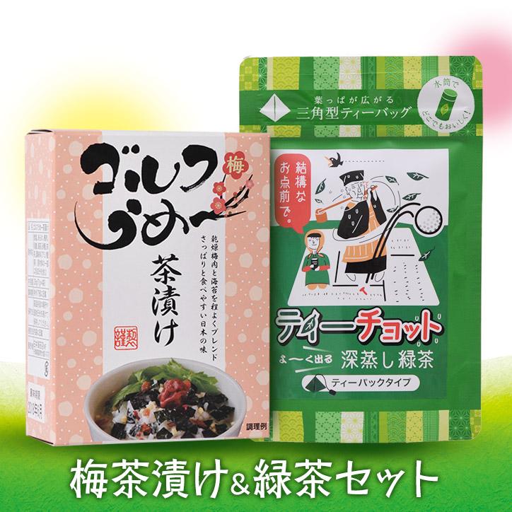 ゴルフうめ〜茶漬け&ティーチョットセット 梅茶漬けと緑茶のセット