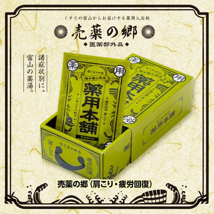 薬の富山の薬用入浴剤 売薬の郷 売薬本舗 緑箱(医薬部外品)