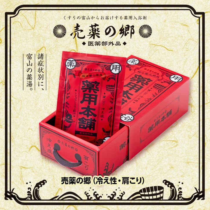薬の富山の薬用入浴剤 売薬の郷 売薬本舗 赤箱(医薬部外品)
