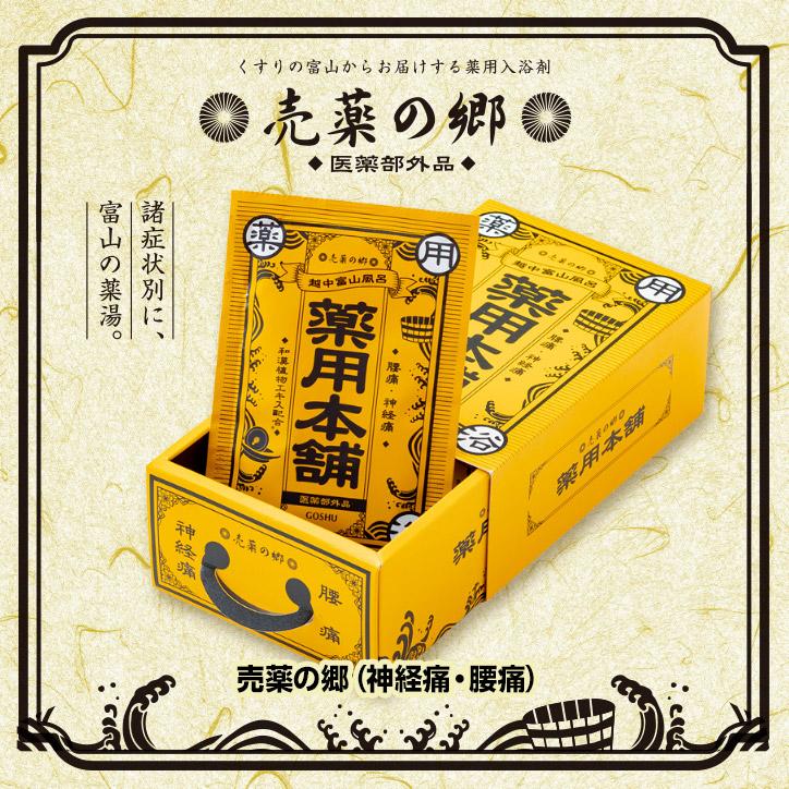 薬の富山の薬用入浴剤 売薬の郷 売薬本舗 黄箱(医薬部外品)