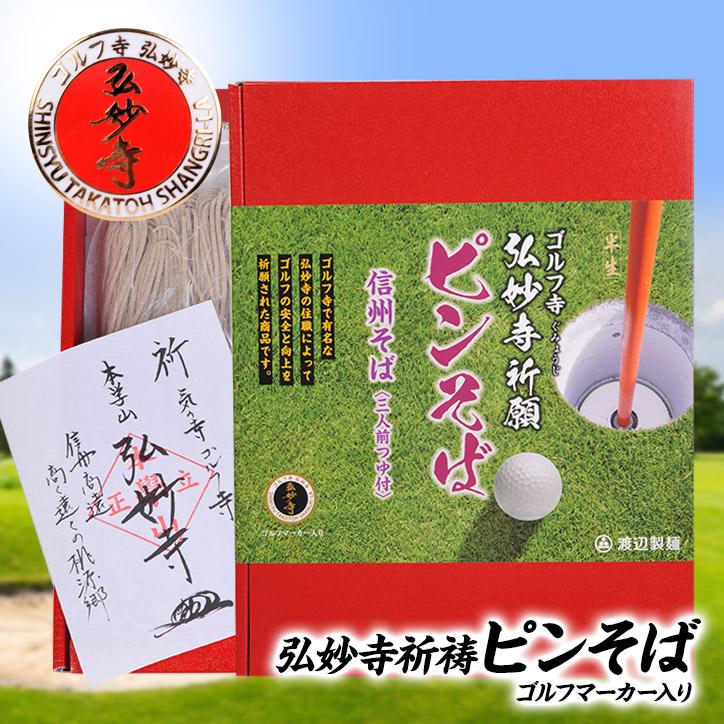 弘妙寺ピンそば ゴルフ寺のマーカー・ご朱印付き 渡辺製麺
