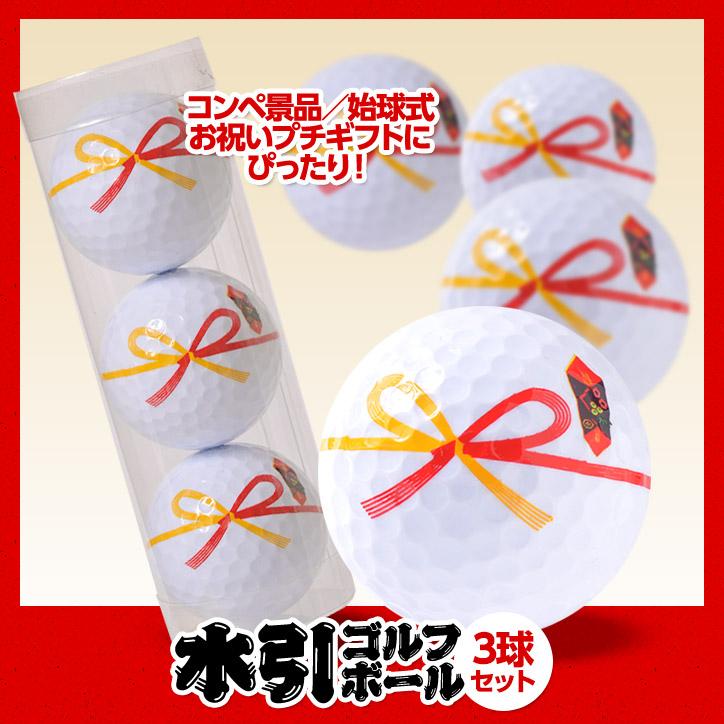 寿 ゴルフボール (3個入り)