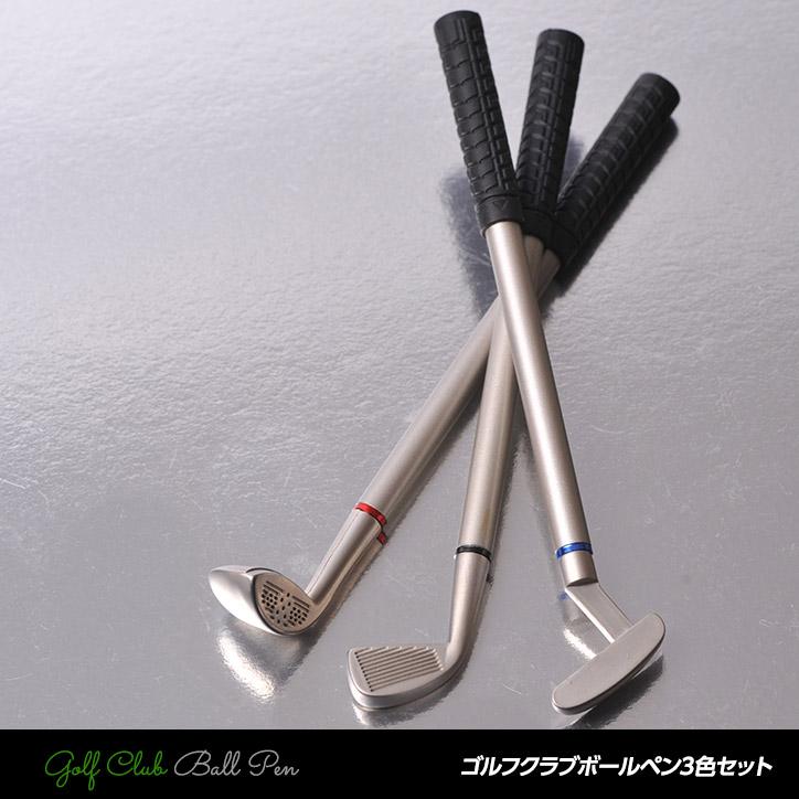 ゴルフクラブボールペン 3本セット