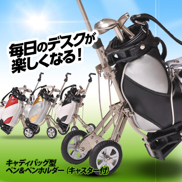ゴルフキャリーバッグ ペン&ペンホルダー