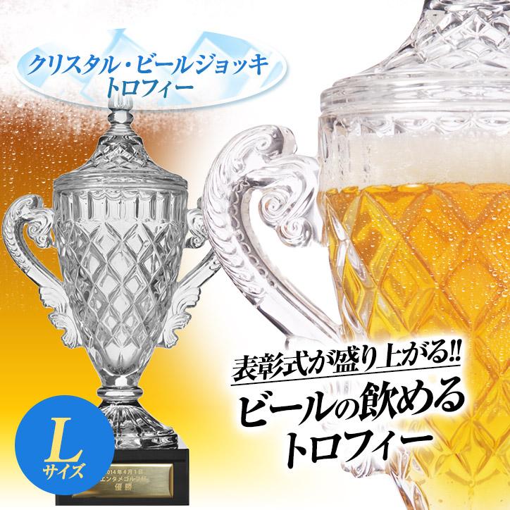 クリスタル トロフィー ビールジョッキ Lサイズ(優勝カップ) プレート名入れ無料