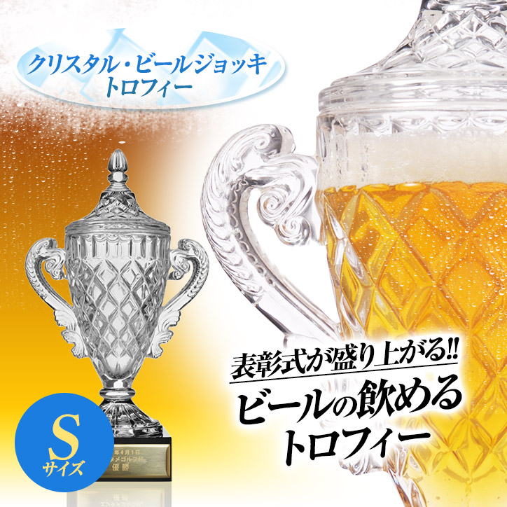 クリスタル トロフィー ビールジョッキ Sサイズ(優勝カップ) プレート名入れ無料
