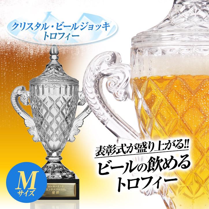 クリスタル トロフィー ビールジョッキ Mサイズ(優勝カップ) プレート名入れ無料