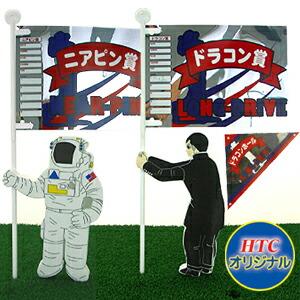 コンペフラッグ 宇宙飛行士&応援団(ドラコン旗・ニアピン旗)