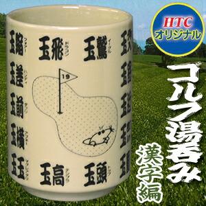 ゴルフ湯呑み  漢字編