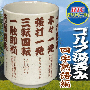 ゴルフ湯呑み 四字熟語編