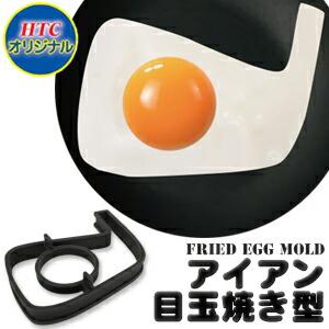 アイアン型目玉焼き器 フライドエッグモールド