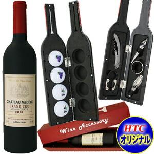 Golfers ワインアクセサリーキット