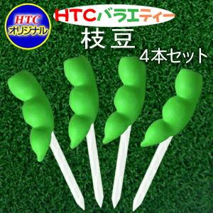 おもしろゴルフティー バラエ・ティー 枝豆(4本セット)