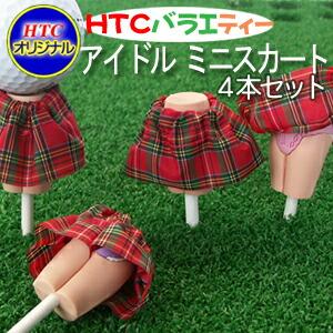 おもしろゴルフティー バラエ・ティー アイドルミニスカート(4本セット)