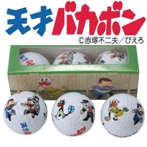 天才バカボン 全面プリント ゴルフボール(3個入り)