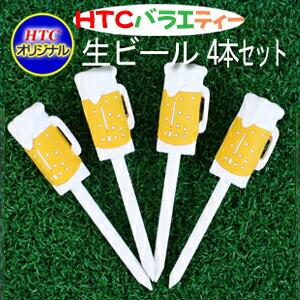 おもしろゴルフティー バラエ・ティー 生ビール(4本セット)