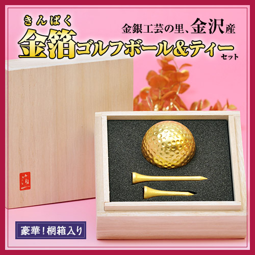 桐箱入り 金箔ゴルフボール&ティーセット(シングル)