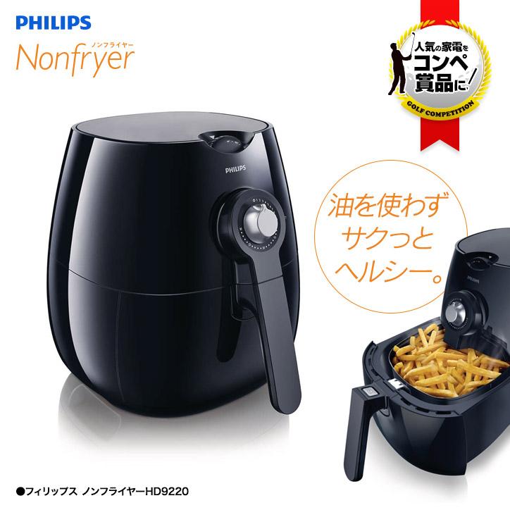 フィリップス PHILIPS ノンフライヤー HD9220