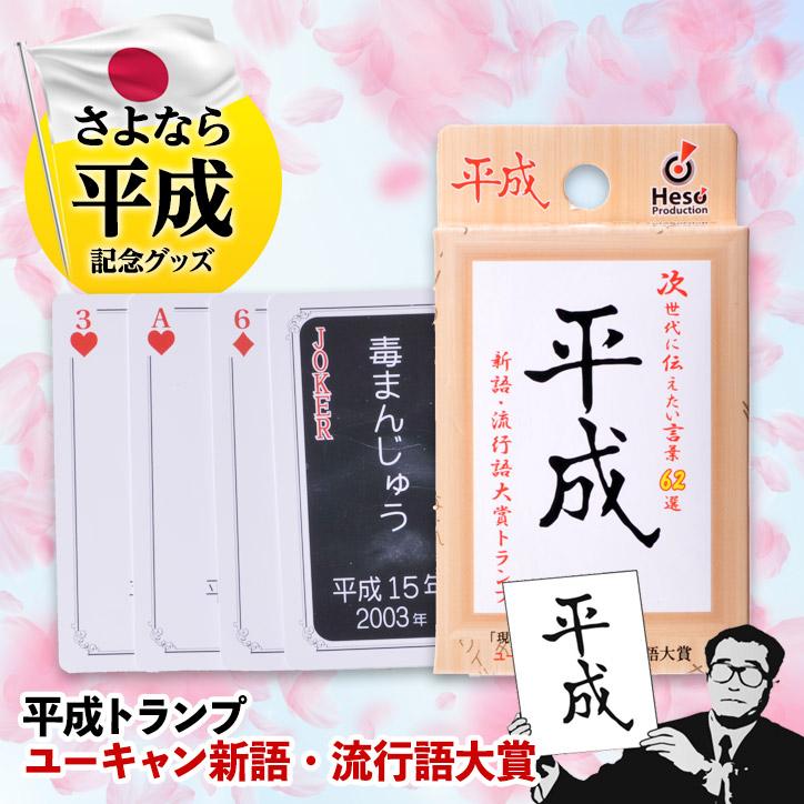 平成トランプ ユーキャン流行語大賞コラボ商品 ヘソプロダクション