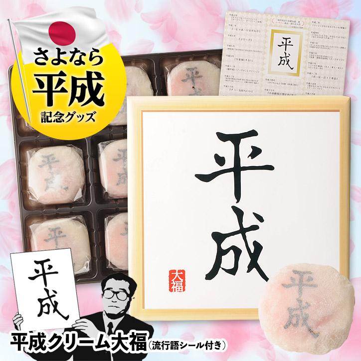 平成クリーム大福 流行語シール付き ユーキャン流行語大賞コラボ商品 ヘソプロダクション