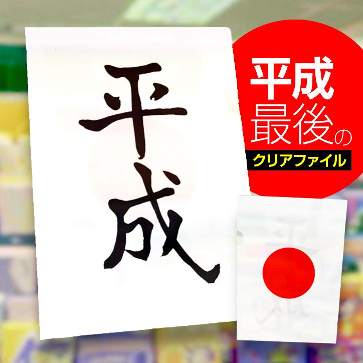 平成クリアファイル ヘソプロダクション