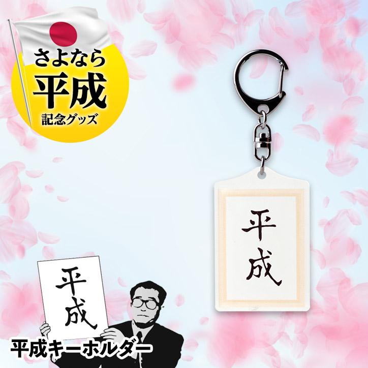 平成キーホルダー ヘソプロダクション