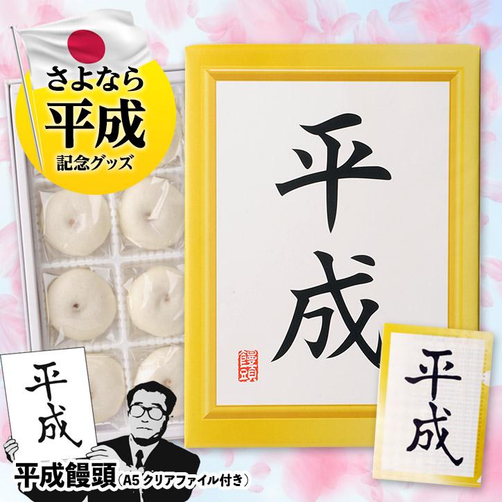 平成まんじゅう(饅頭) B5流行語クリアファイル付き ユーキャン流行語大賞コラボ商品 ヘソプロダクション