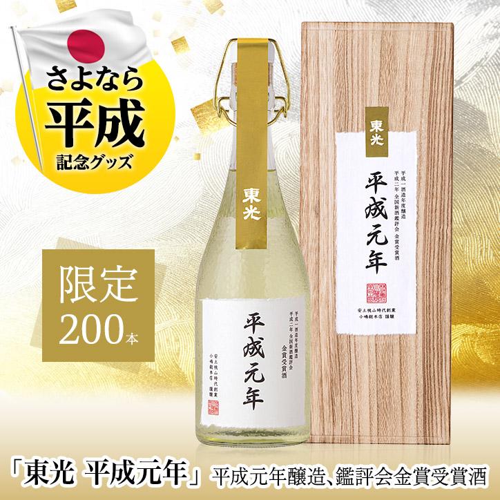 30年熟成 大吟醸 東光 平成元年(箱入り) 小嶋総本店