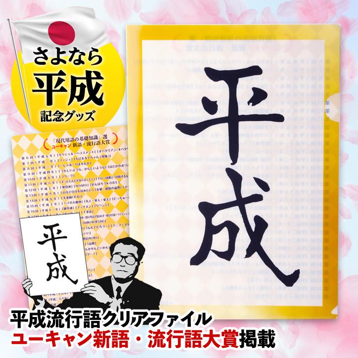 平成流行語クリアファイル ユーキャン流行語大賞コラボ商品 ヘソプロダクション