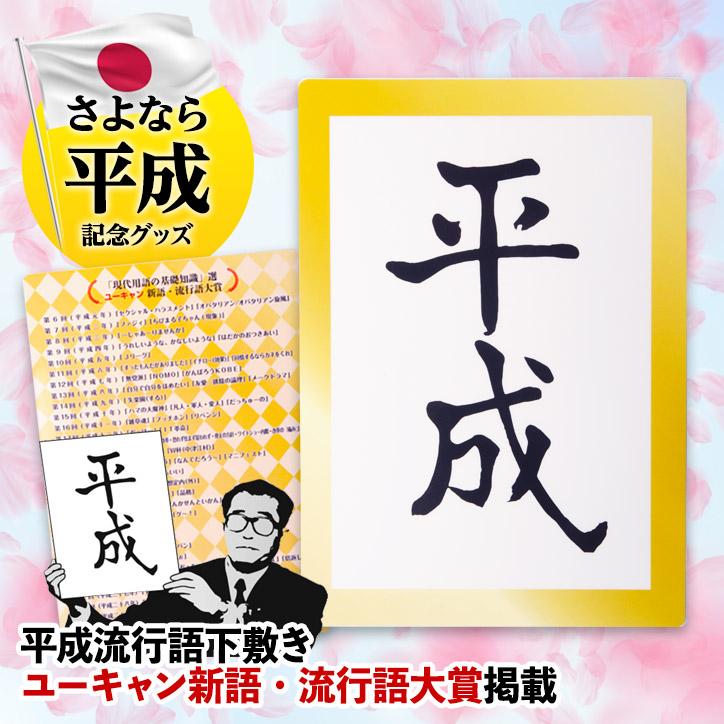 平成流行語下敷き ユーキャン流行語大賞コラボ商品 ヘソプロダクション