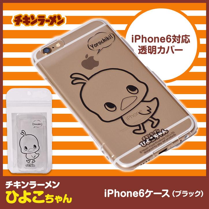 チキンラーメン ひよこちゃん iPhone6 ケース(ブラック)