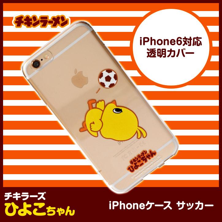 ひよこちゃん iPhone6ケース サッカー