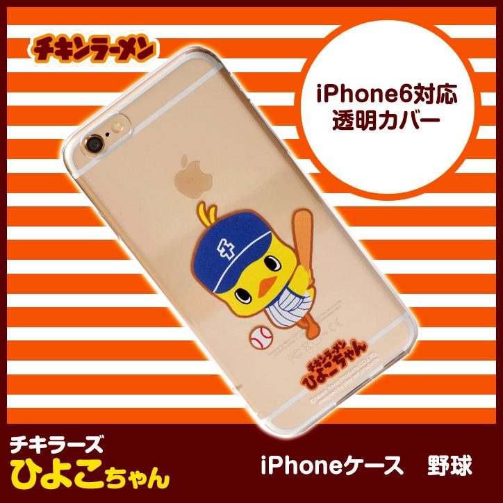 ひよこちゃん iPhone6ケース 野球