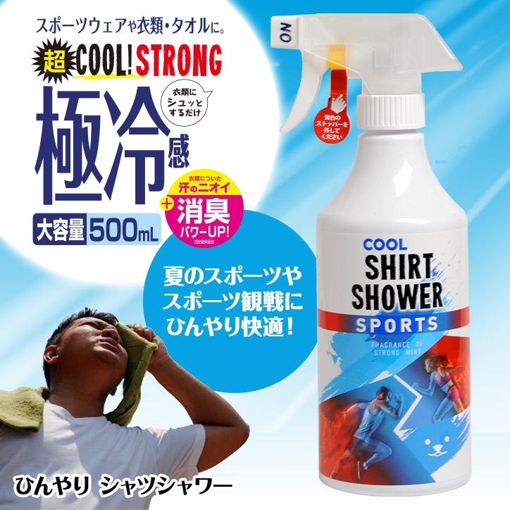 ひんやりシャツシャワー スポーツ用(衣類専用) ときわ商会