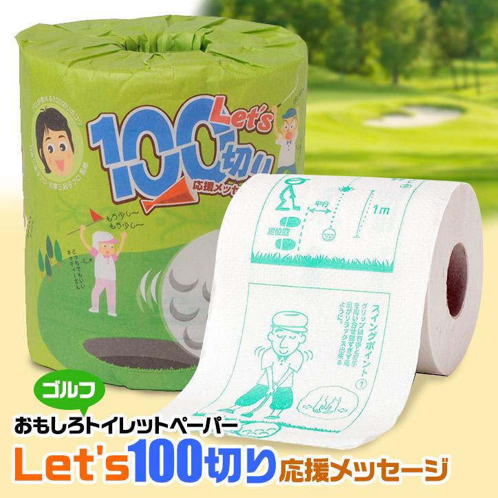 ゴルフコンペ 景品 Let's100切り 応援メッセージ トイレットペーパー