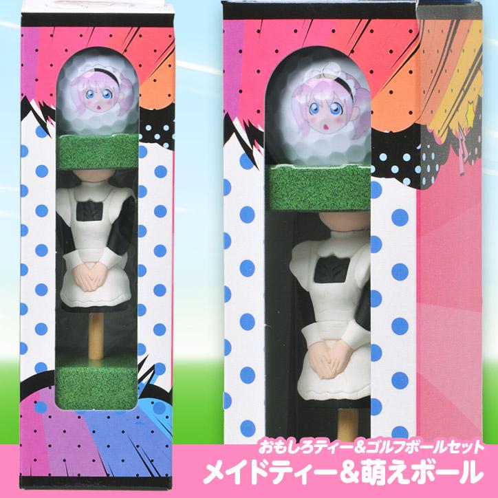 メイドティー&萌えボールセット(1本・1球セット)