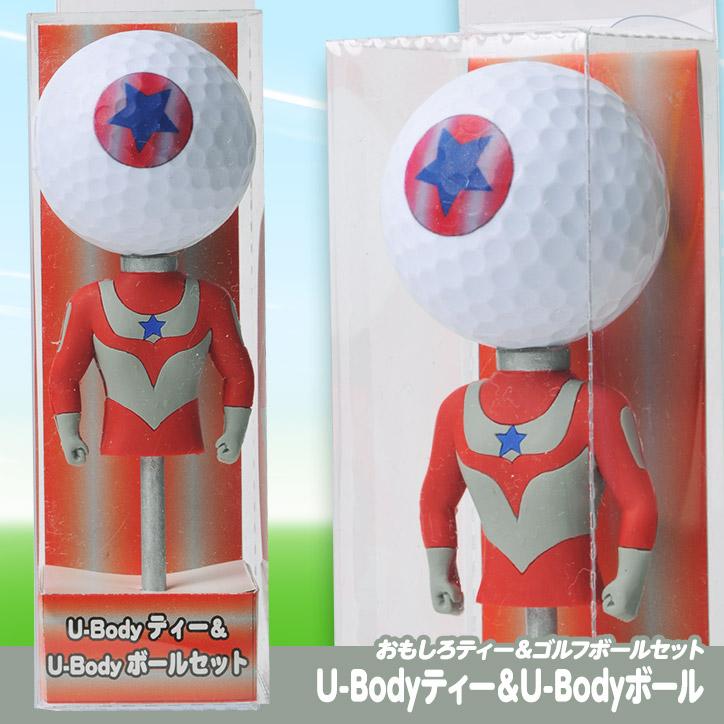U-BODYティー&U-BODYボールセット(1本・1球セット)