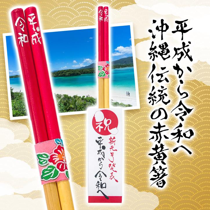 平成から令和へ 筆文字作家の手書き 沖縄伝統の赤黄箸 1膳