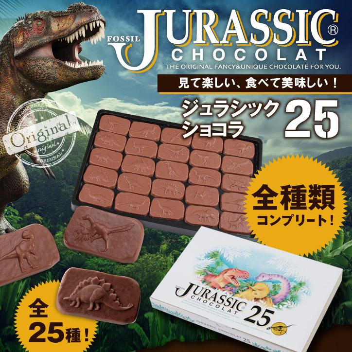 恐竜チョコレート ジュラシックショコラ 25